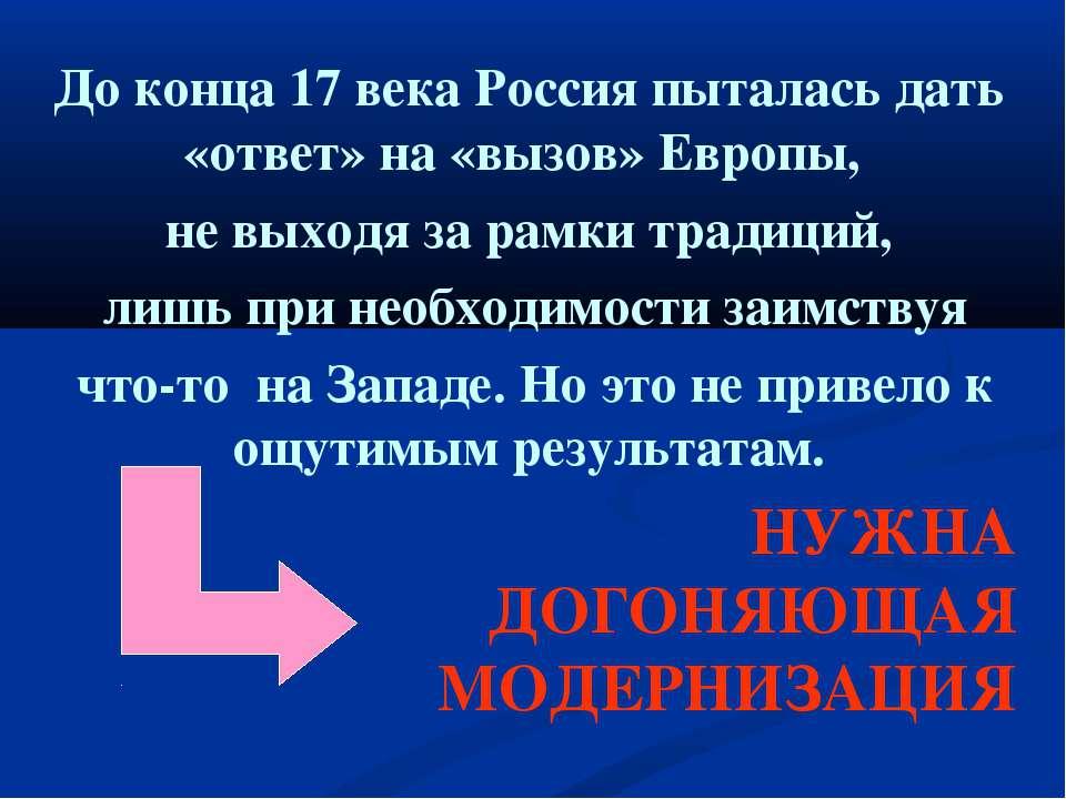 До конца 17 века Россия пыталась дать «ответ» на «вызов» Европы, не выходя за...
