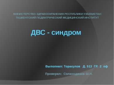 ДВС - синдром Выполнил: Торакулов Д. 513 ГР. 2 пф Проверил: Солиходжаев Ш.Н. ...