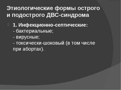 Этиологические формы острого и подострого ДВС-синдрома 1. Инфекционно-септиче...