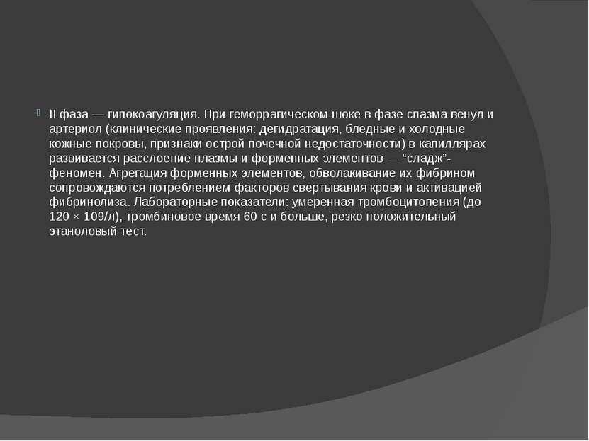 II фаза — гипокоагуляция. При геморрагическом шоке в фазе спазма венул и арте...