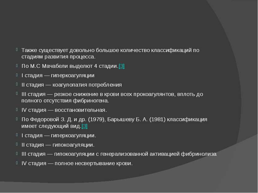 Также существует довольно большое количество классификаций по стадиям развити...