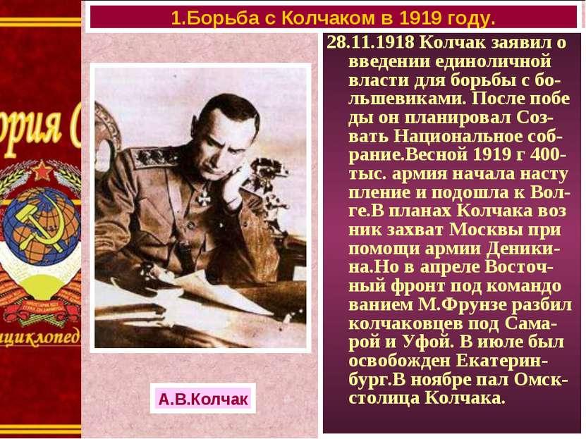 28.11.1918 Колчак заявил о введении единоличной власти для борьбы с бо-льшеви...