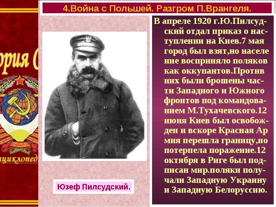 В апреле 1920 г.Ю.Пилсуд-ский отдал приказ о нас-туплении на Киев.7 мая город...
