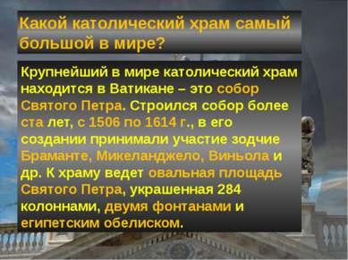 Какой католический храм самый большой в мире? Крупнейший в мире католический ...