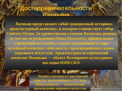 Достопримечательности Ватикана Ватикан представляет собой грандиозный историк...