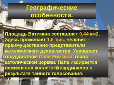 Площадь Ватикана составляет 0,44 км2. Здесь проживает 1,5 тыс. человек – преи...