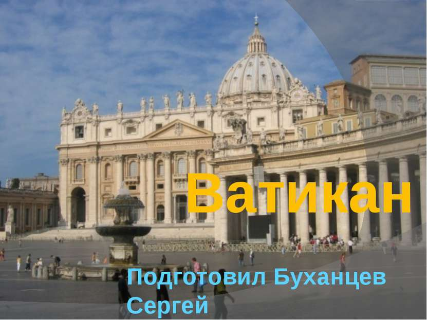 Подготовил Буханцев Сергей Ватикан
