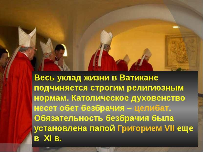 Весь уклад жизни в Ватикане подчиняется строгим религиозным нормам. Католичес...