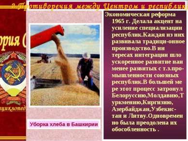 Экономическая реформа 1965 г. Делала акцент на усиление специализации республ...