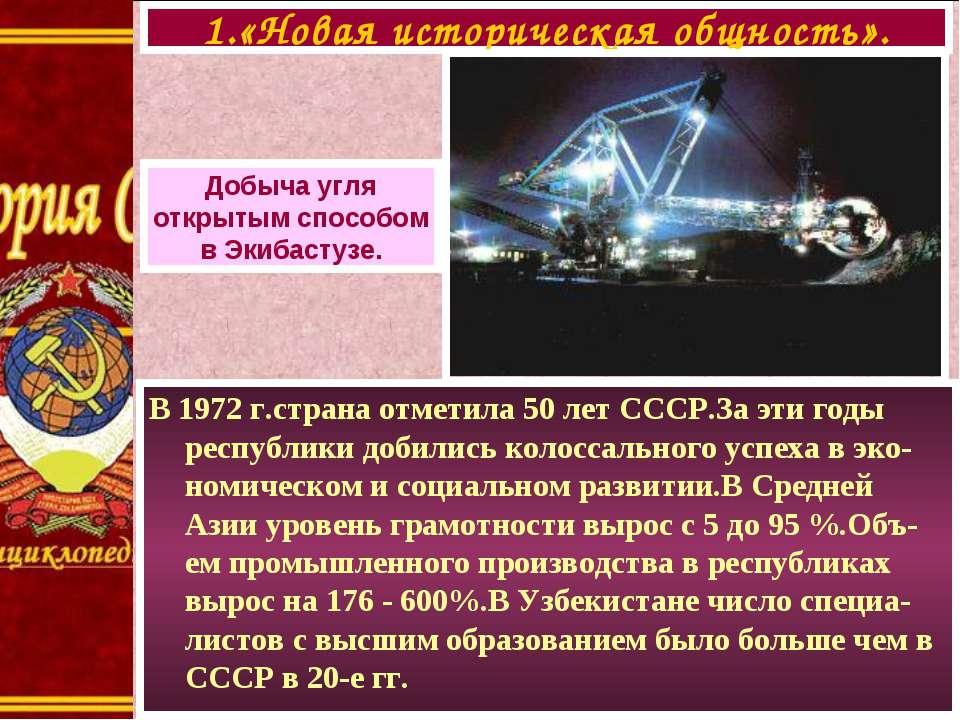 В 1972 г.страна отметила 50 лет СССР.За эти годы республики добились колоссал...