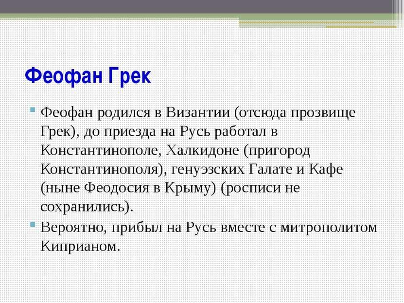 Феофан Грек Феофан родился в Византии (отсюда прозвище Грек), до приезда на Р...