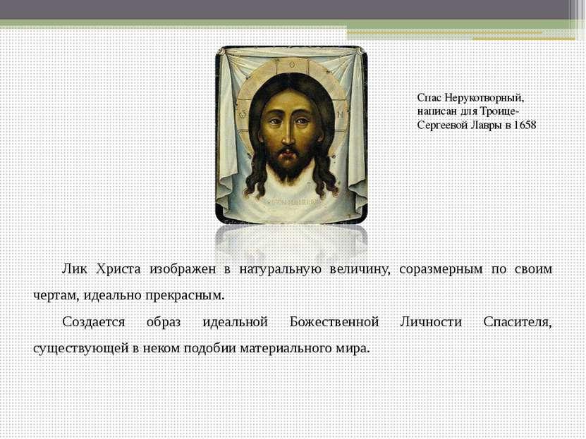 Лик Христа изображен в натуральную величину, соразмерным по своим чертам, иде...