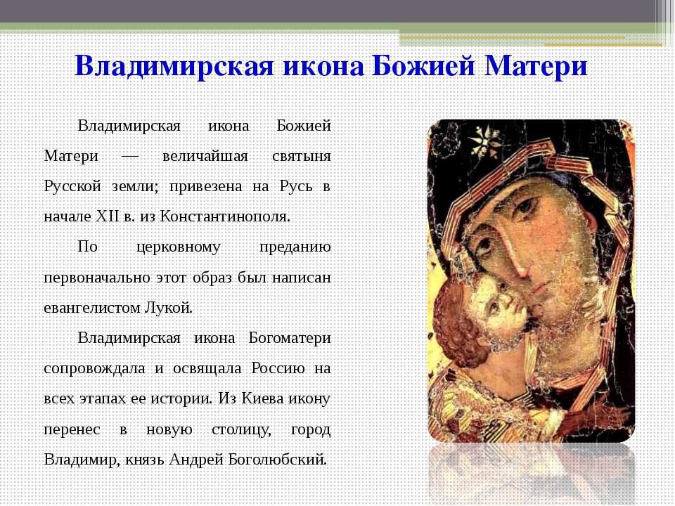 Владимирская икона Божией Матери — величайшая святыня Русской земли; привезен...