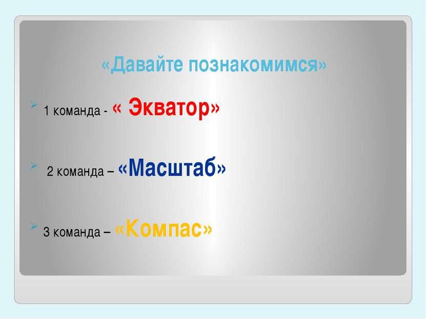 «Давайте познакомимся» 1 команда - « Экватор» 2 команда – «Масштаб» 3 команда...