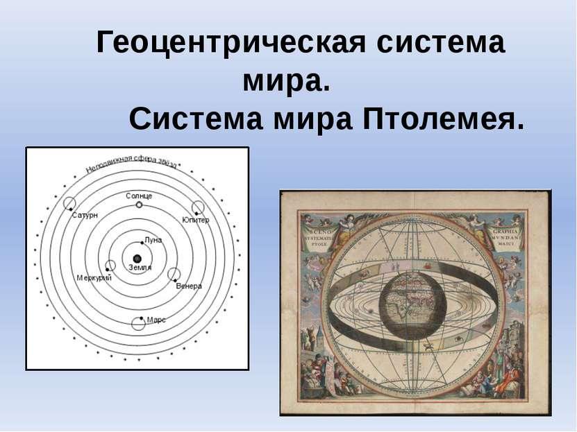 Геоцентрическая система мира. Система мира Птолемея.