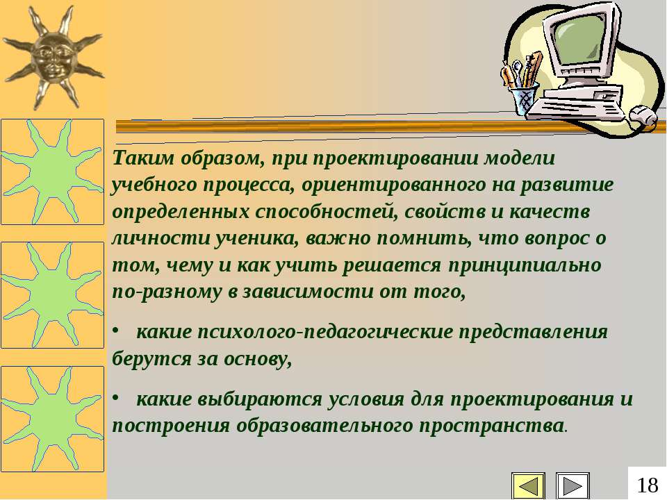 Таким образом, при проектировании модели учебного процесса, ориентированного ...
