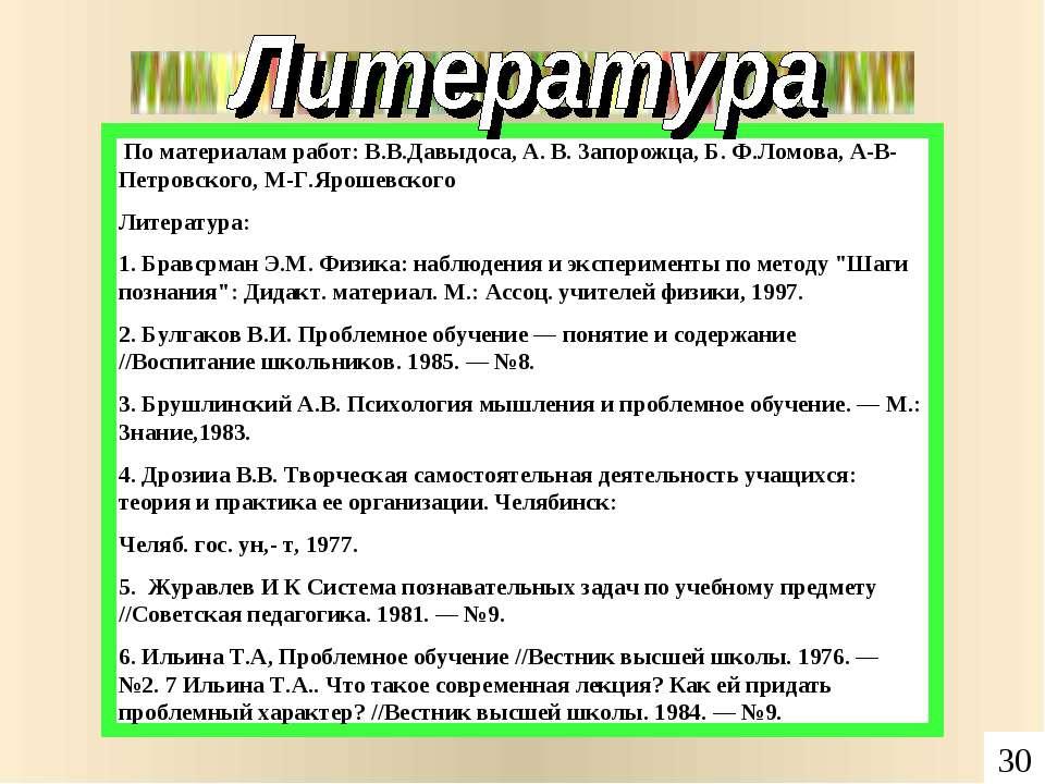 По материалам работ: В.В.Давыдоса, А. В. Запорожца, Б. Ф.Ломова, А-В-Петровск...