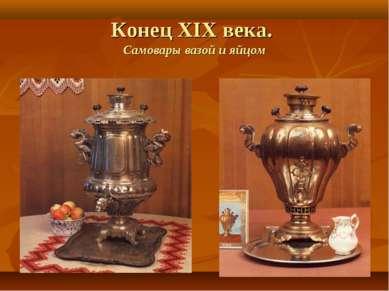 Конец XIX века. Самовары вазой и яйцом