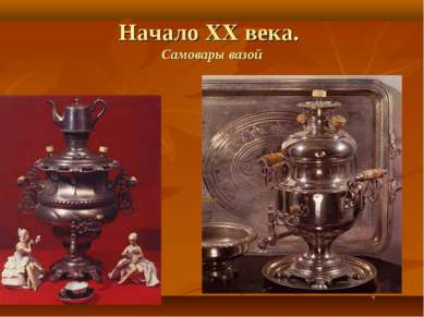 Начало XX века. Самовары вазой