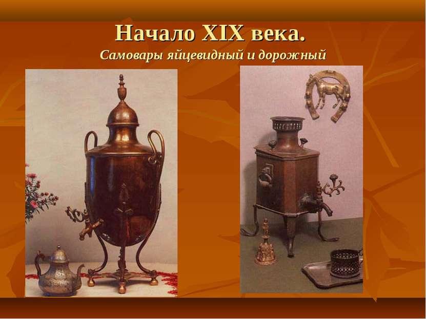 Начало XIX века. Самовары яйцевидный и дорожный