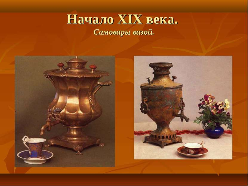Начало XIX века. Самовары вазой.