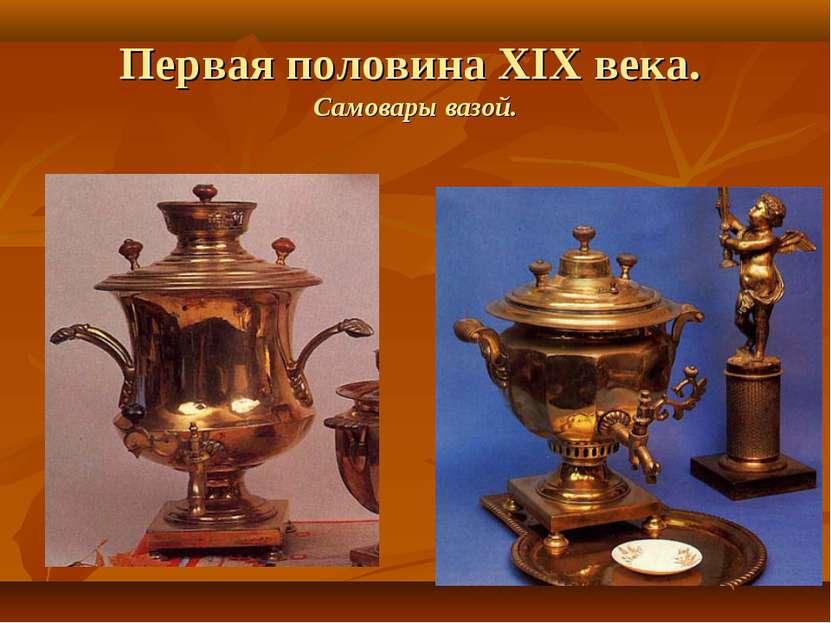 Первая половина XIX века. Самовары вазой.