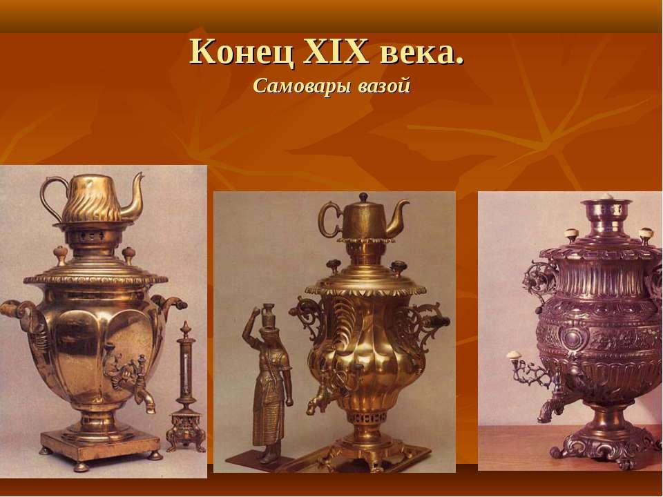 Конец XIX века. Самовары вазой