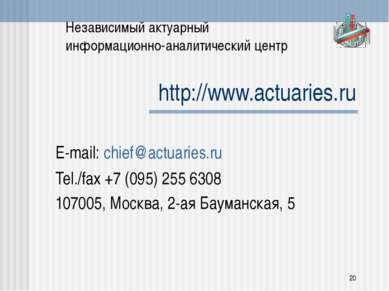 http://www.actuaries.ru E-mail: chief@actuaries.ru Tel./fax +7 (095) 255 6308...