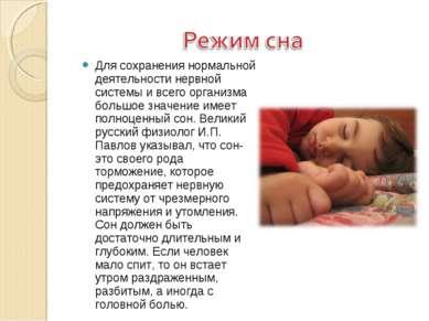 Для сохранения нормальной деятельности нервной системы и всего организма боль...