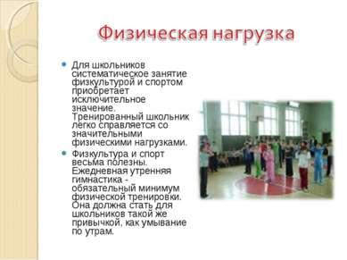 Для школьников систематическое занятие физкультурой и спортом приобретает иск...