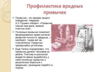 Привычки - это форма нашего поведения. Недаром А.С.Пушкин говорил: «Привычка ...