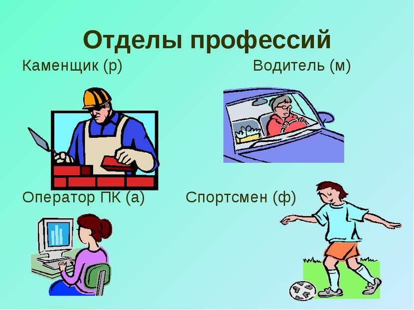 Отделы профессий Каменщик (р) Водитель (м) Оператор ПК (а) Спортсмен (ф)