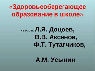 «Здоровьеоберегающее образование в школе» авторы: Л.Я. Доцоев, В.В. Аксенов, ...