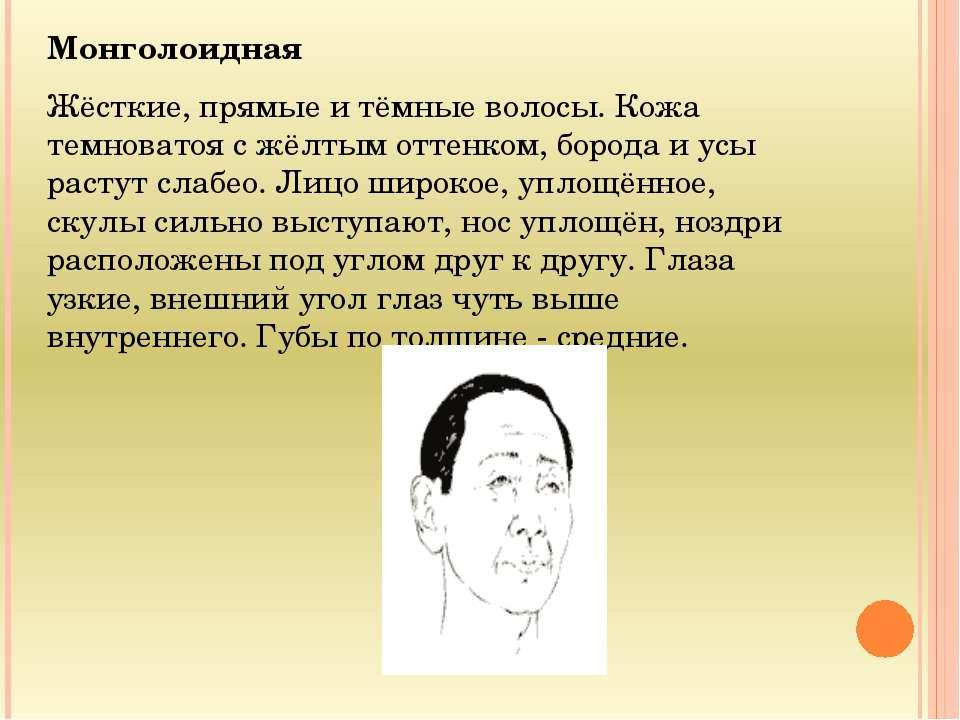 Монголоидная Жёсткие, прямые и тёмные волосы. Кожа темноватоя с жёлтым оттенк...