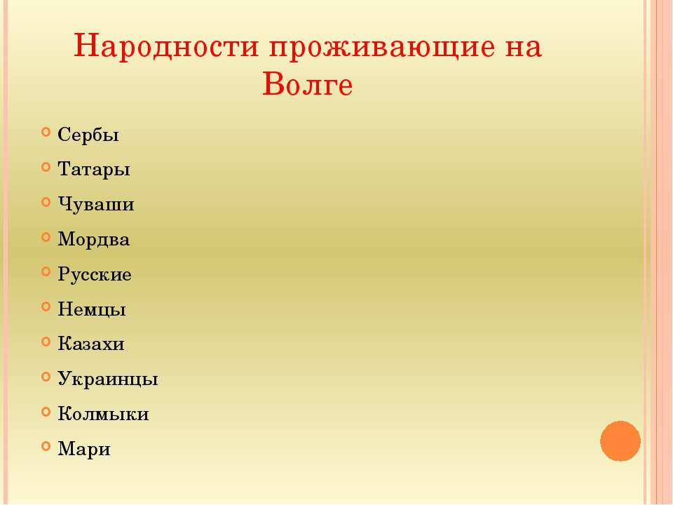 Народности проживающие на Волге Сербы Татары Чуваши Мордва Русские Немцы Каза...