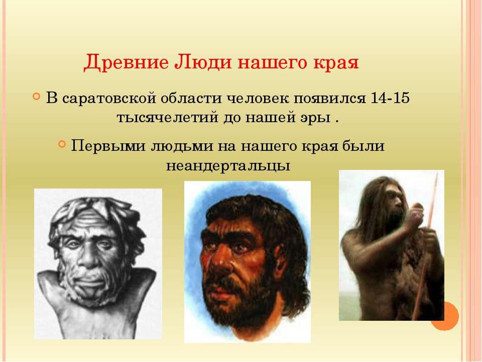 Древние Люди нашего края В саратовской области человек появился 14-15 тысячел...