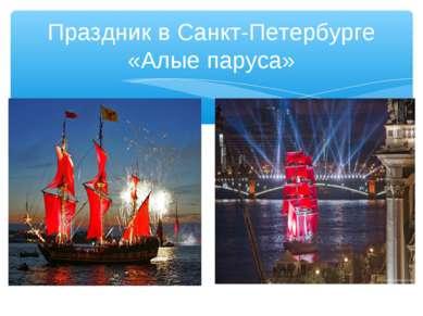 Праздник в Санкт-Петербурге «Алые паруса»