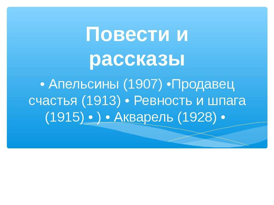 • Апельсины (1907) •Продавец счастья (1913) • Ревность и шпага (1915) • ) • А...