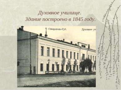 Духовное училище. Здание построено в 1845 году.