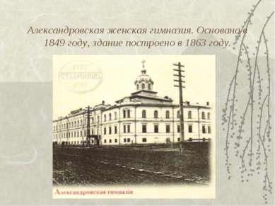 Александровская женская гимназия. Основана в 1849 году, здание построено в 18...