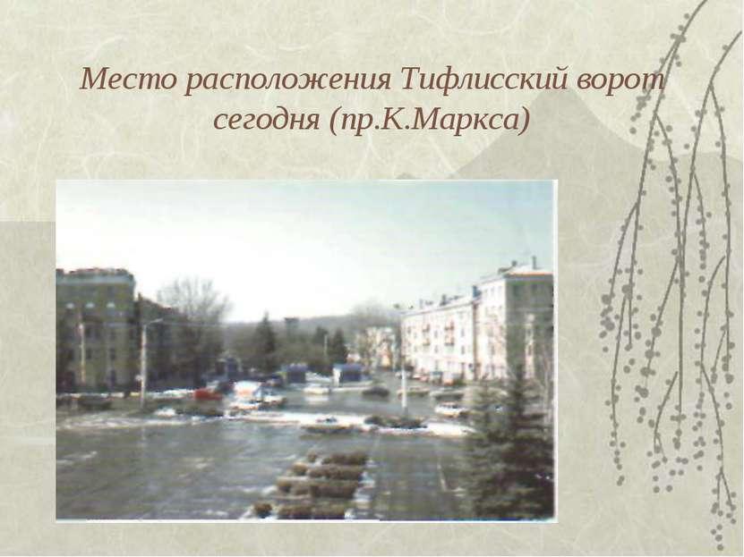 Место расположения Тифлисский ворот сегодня (пр.К.Маркса)