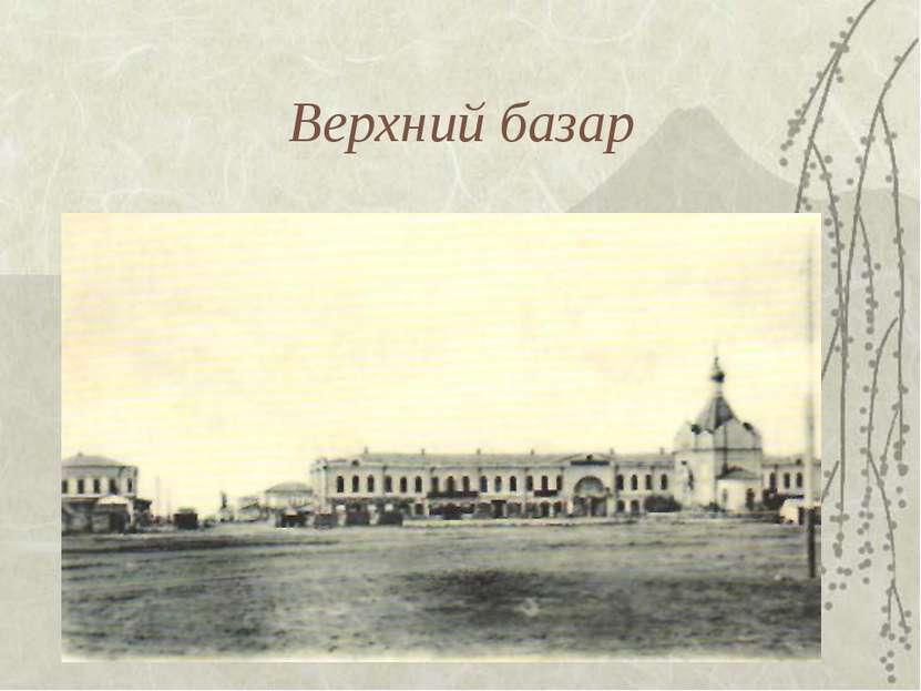 Верхний базар