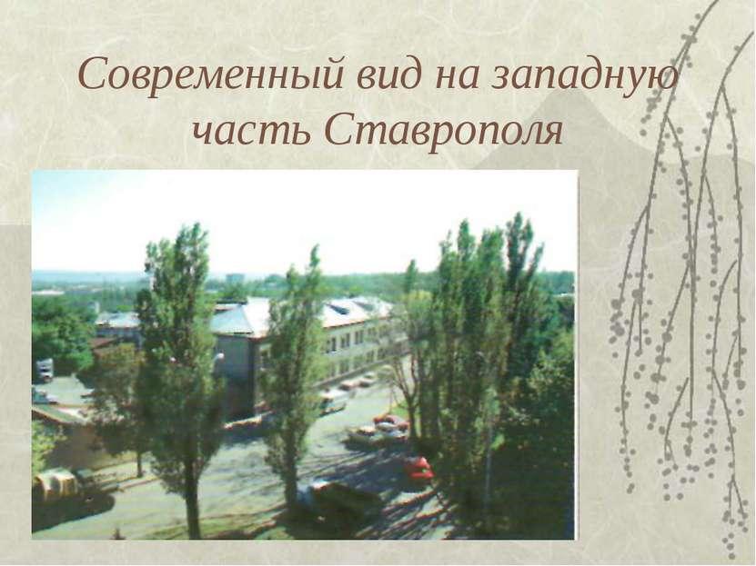 Современный вид на западную часть Ставрополя