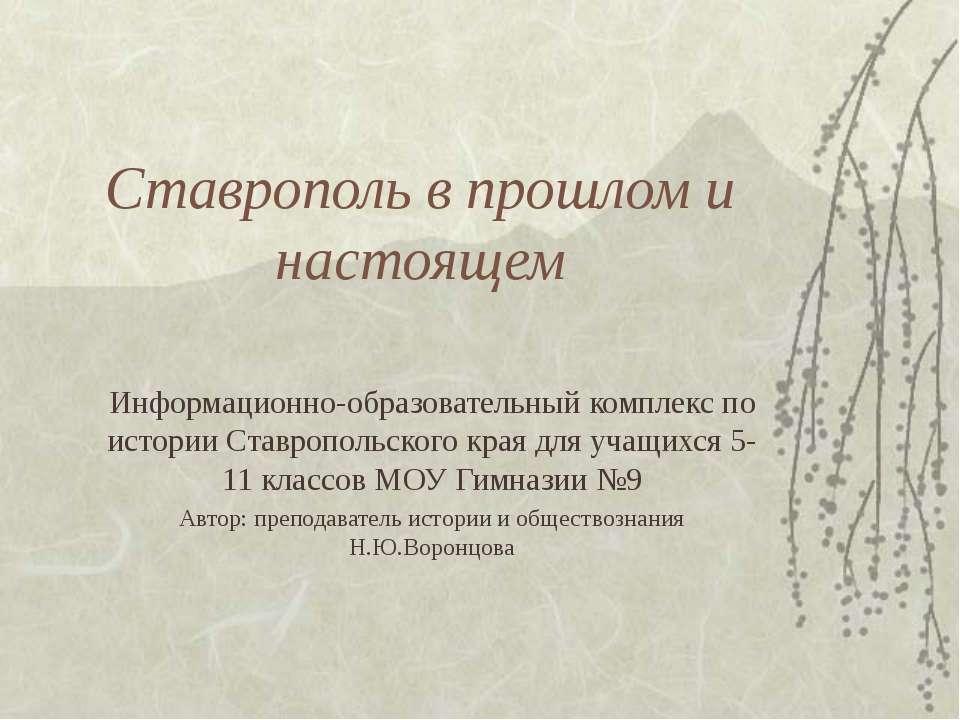 Ставрополь в прошлом и настоящем Информационно-образовательный комплекс по ис...