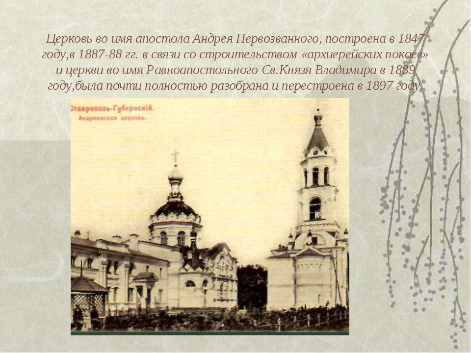 Церковь во имя апостола Андрея Первозванного, построена в 1847 году,в 1887-88...