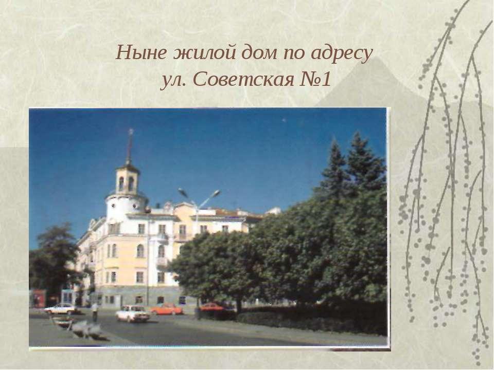 Ныне жилой дом по адресу ул. Советская №1
