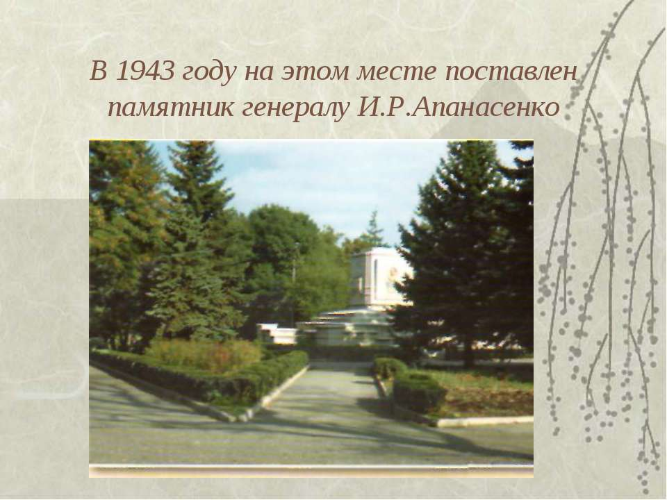 В 1943 году на этом месте поставлен памятник генералу И.Р.Апанасенко