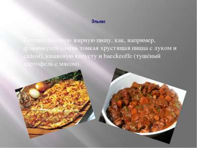 Эльзас Готовят плотную жирную пищу, как, например, фламмкухен (очень тонкая х...