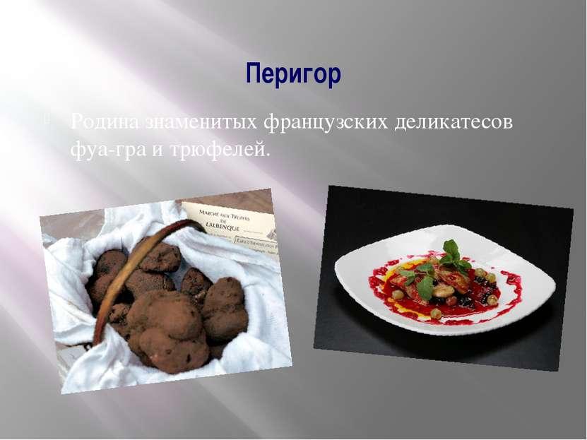 Перигор Родина знаменитых французских деликатесов фуа-гра и трюфелей.