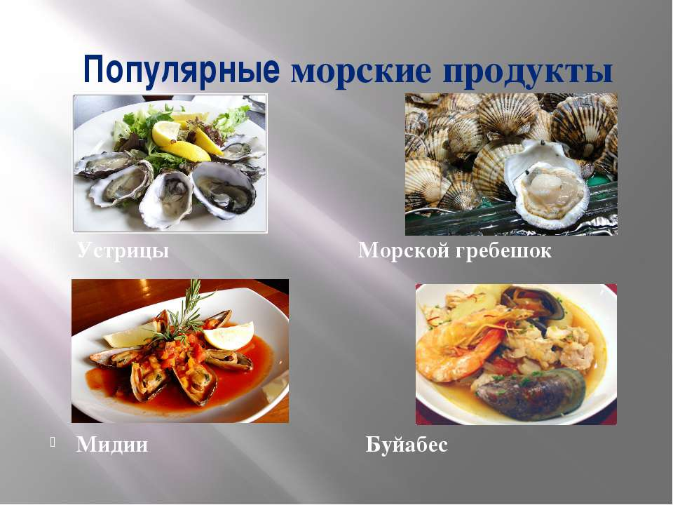 Популярные морские продукты Устрицы Морской гребешок Мидии Буйабес